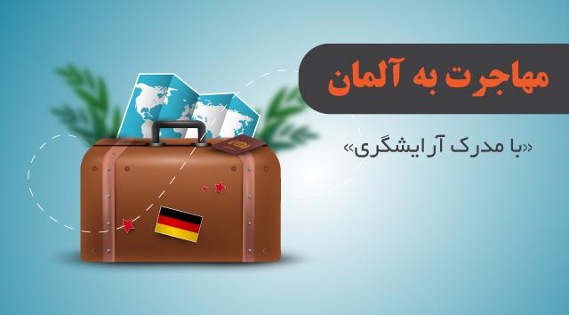 مهاجرت با مدرک آرایشگری به آلمان