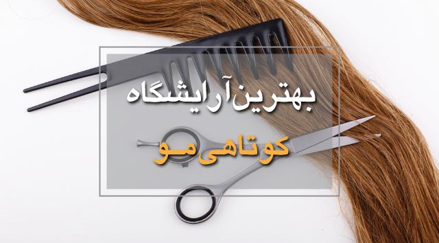 بهترین مرکز کوتاهی مو در تهران