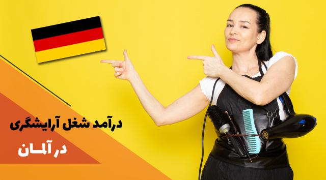 درآمد شغل آرایشگری در آلمان|بهترین کشور برای مهاجرت آرایشگران ۲۰۲۰