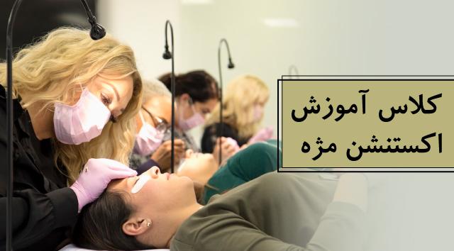 کلاس آموزش اکستنشن مژه با مدرک