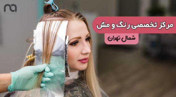 آرایشگاه تخصصی رنگ و مش شمال تهران
