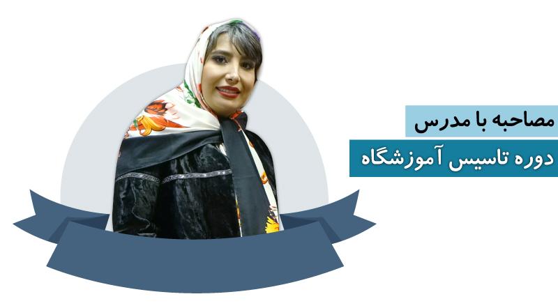 مصاحبه با ملیکا اکبری مدرس دوره مشاوره تاسیس آموزشگاه