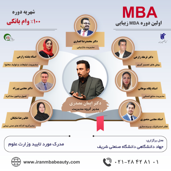 اساتید دوره MBA زیبایی