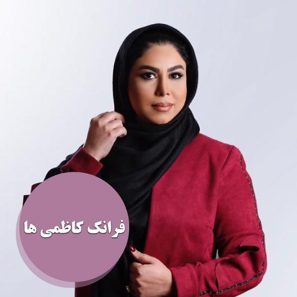 فرانک کاظمی ها بهترین شینیون کار جهان و ایران