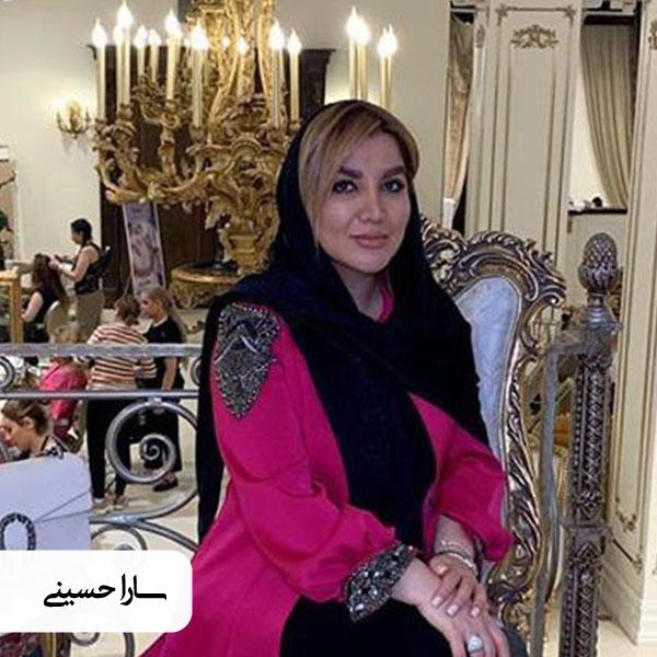 گریمور عروس سارا حسینی