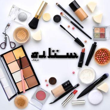 فروشگاه محصولات آرایشی ستاره فرهنگ