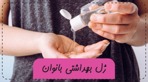 ژل بهداشتی بانوان | انواع ژل بانوان و مشخصات
