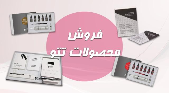 فروش لوازم تاتو در تهران