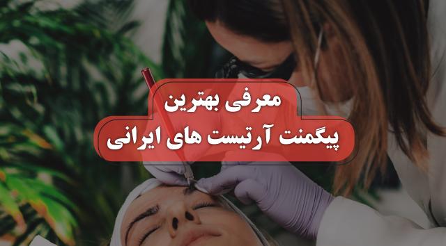 بهترین تاتوکاران ایرانی