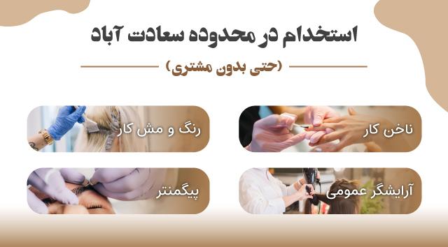استخدام آرایشگر زنانه در تهران   استخدام آرایشگر سعادت آباد
