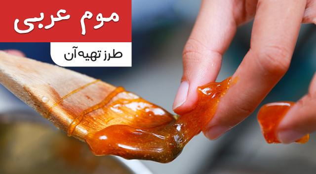 طرز تهیه موم عربی | فواید و مضرات موم عربی