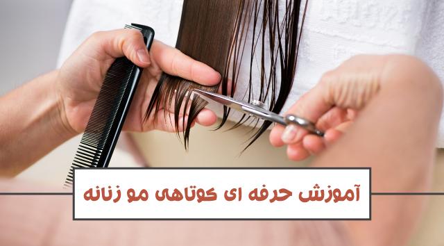 آموزش حرفه ای کوتاهی مو