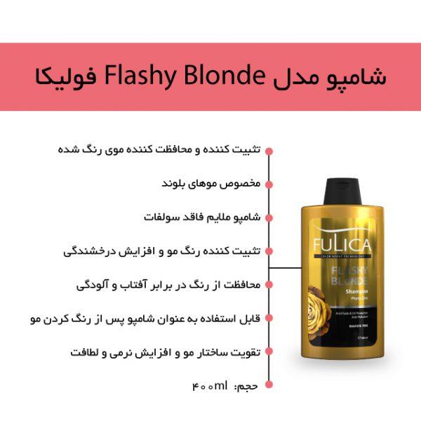 خصوصیات شامپو تثبیت کننده رنگ مو