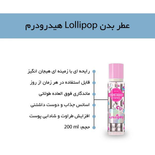 خصوصیات بادی اسپلش lollipop هیدرودرم