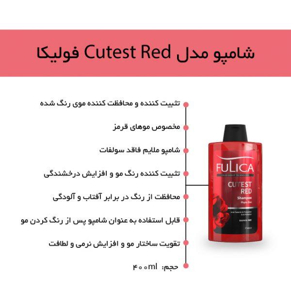 خصوصیات شامپو تثبیت کننده رنگ مو قرمز