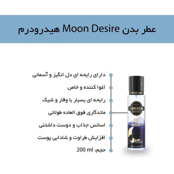 بادی اسپلش هیدرودرم moon-desire