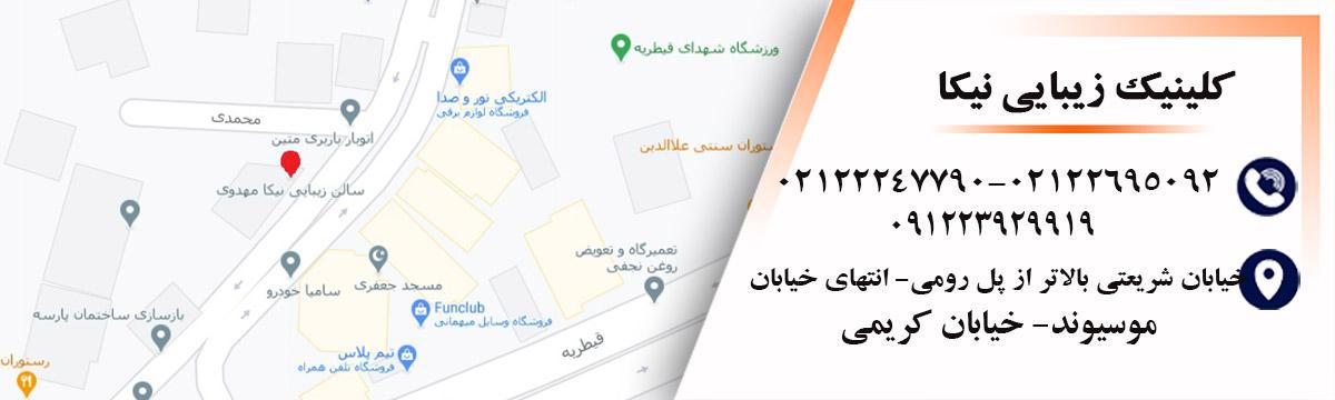 بهترین کلینیک و مرکز زیبایی تهران