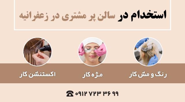 استخدام آرایشگر در آرایشگاه زنانه زعفرانیه