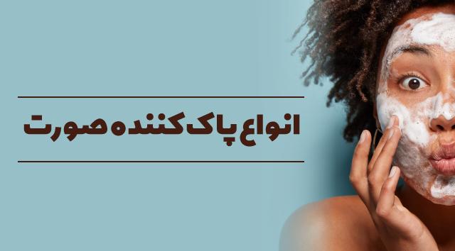 انواع پاک کننده صورت | معرفی بهترین پاک کننده پوست