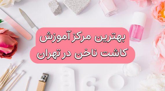 بهترین مرکز آموزش کاشت ناخن در تهران