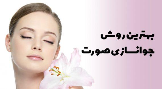 بهترین و موثر ترین روش جوانسازی صورت
