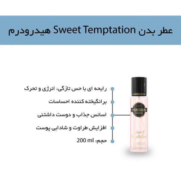 خصوصیات بادی اسپلش Sweet Temptation هیدوردرم