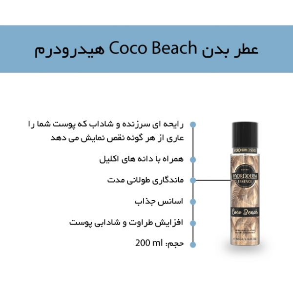 بادی اسپلش هیدرودرم coco beach