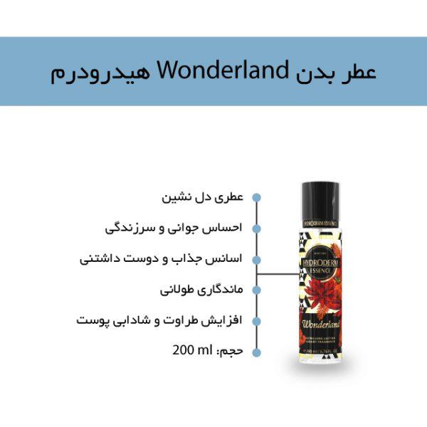 ویژگی بادی اسپلش Wonderland هیدرودرم