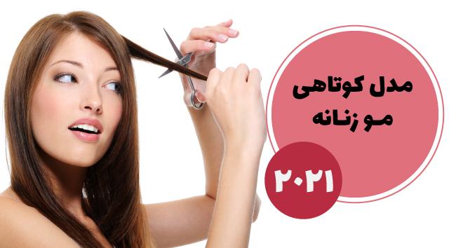 انواع مدل کوتاهی مو زنانه 2021