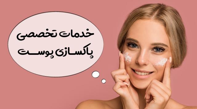 خدمات تخصصی پاکسازی پوست شمال تهران