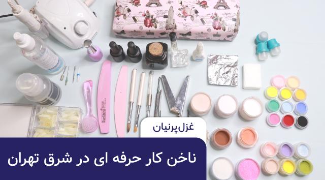 ناخن کار حرفه ای شرق تهران
