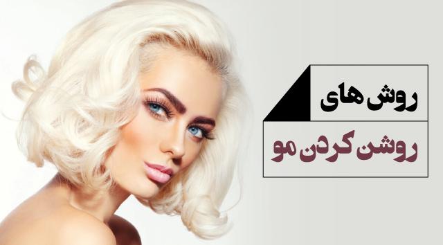 روش های روشن کردن مو
