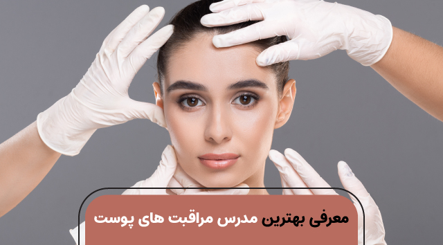 معرفی بهترین مدرس مراقبت های پوستی