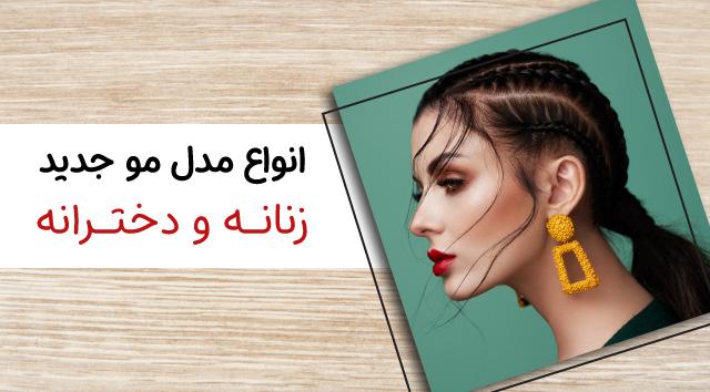 انواع مدل مو زنانه و دخترانه
