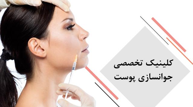 کلینیک تخصصی جوانسازی پوست