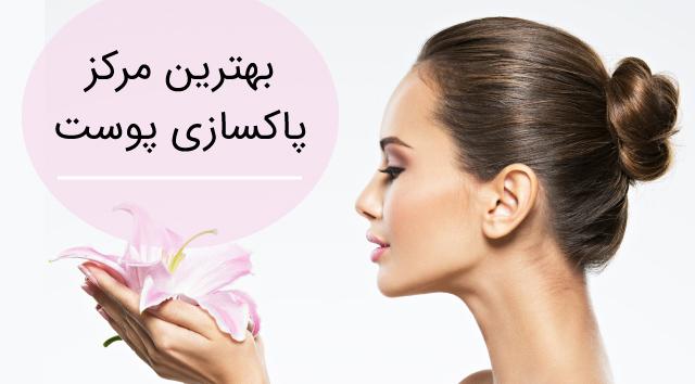 بهترین مرکز پاکسازی پوست