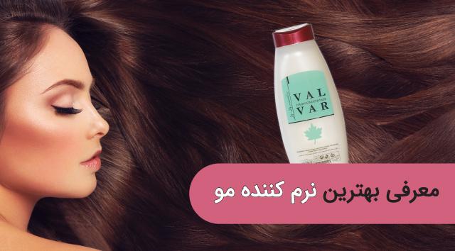 بهترین برند نرم کننده مو