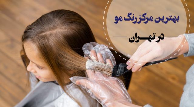 بهترین مرکز رنگ مو در تهران کجاست؟