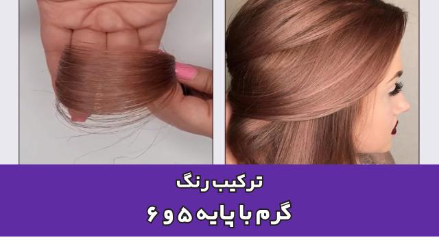 ترکیب رنگ مو گرم روی پایه 5 و 6 دکلره