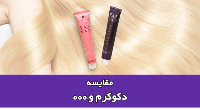 روشن کردن مو با رنگ مو سه صفر