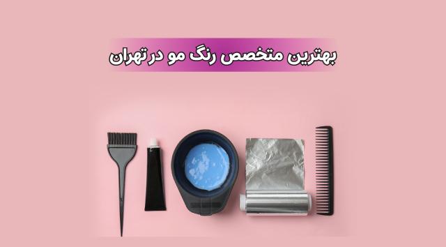 بهترین-مدرس-متخصص-رنگ-مو-تهران