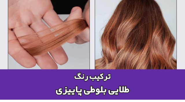 ترکیب-رنگ-مو-طلایی-بلوطی