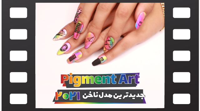 طراحی-ناخن-آرت-دکور-پیگمنت-آرت