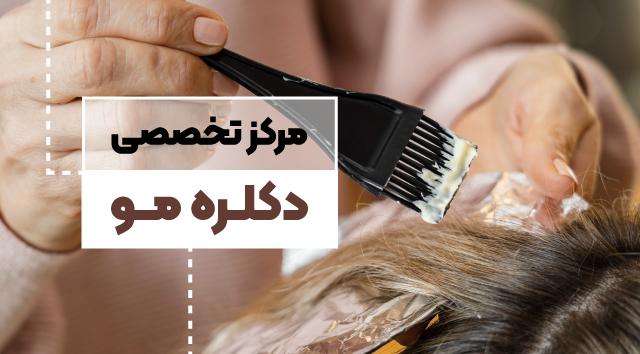 معرفی مرکز تخصصی دکلره مو غرب تهران