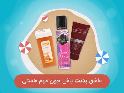محصولات مراقبت از پوست بدن