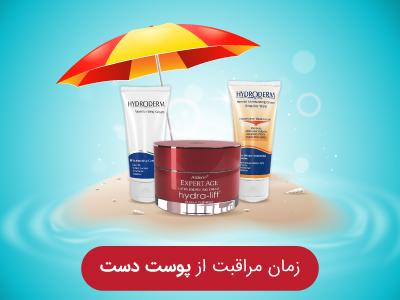 بهترین محصولات مراقبت از پوست دست