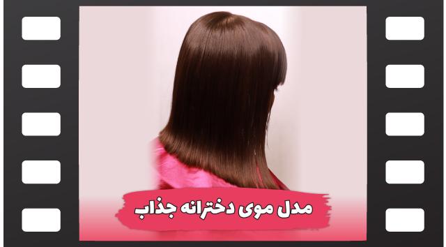 مدل-مو-دخترانه