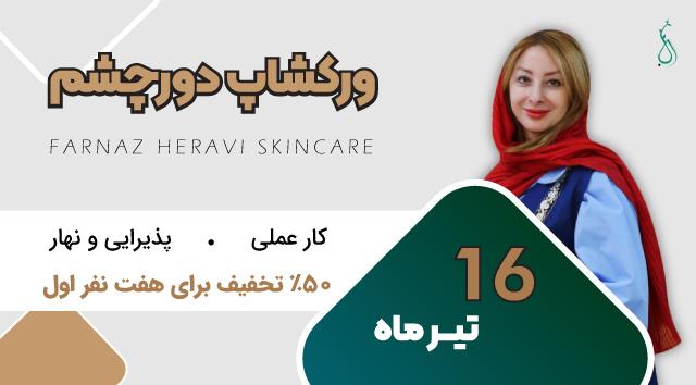 کلاس آموزش مراقبت پوست با مدرک