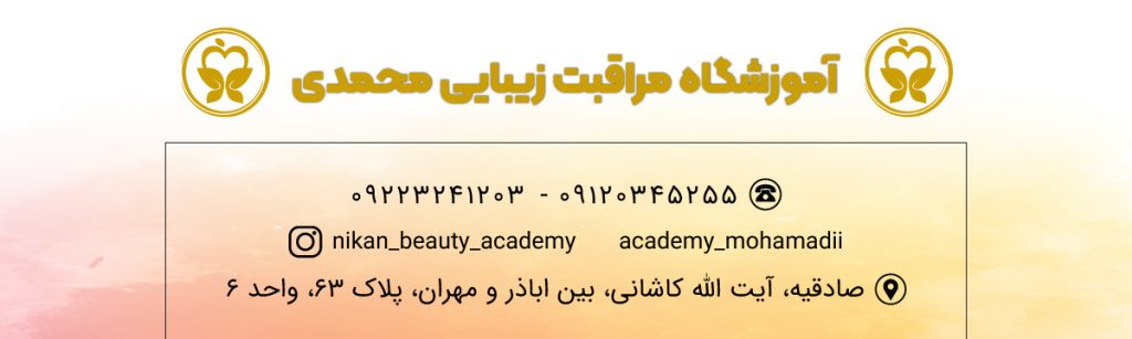 شماره-تماس-آکادمی-محمدی