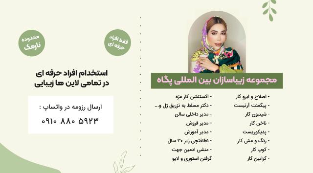 استخدام مدیر سالن زیبایی شرق تهران